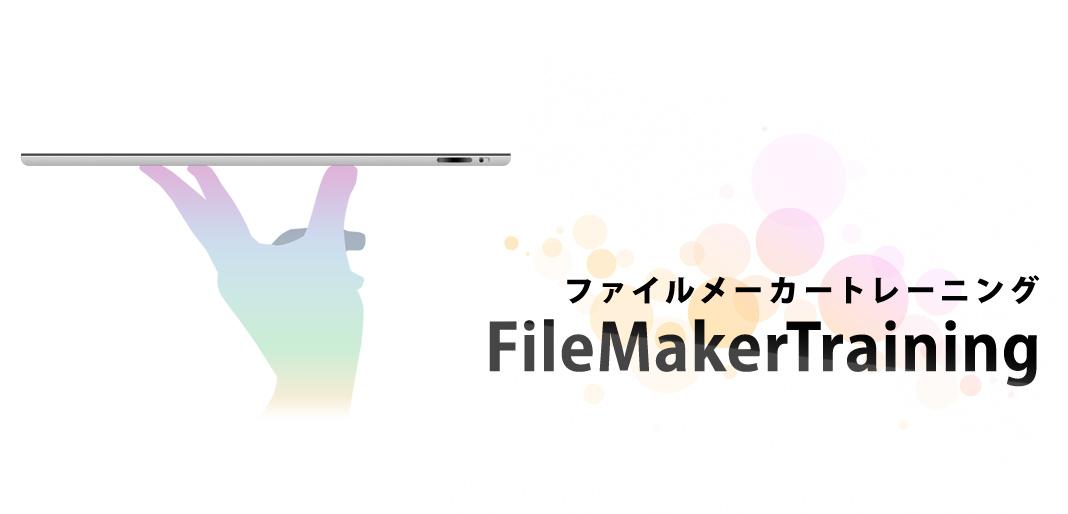 ファイルメーカートレーニング