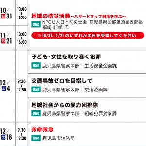 基礎コース日程 10月31日から12月18日